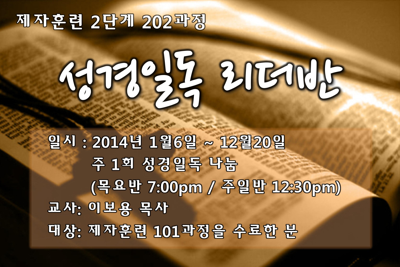 성경일독 리더반(new).png