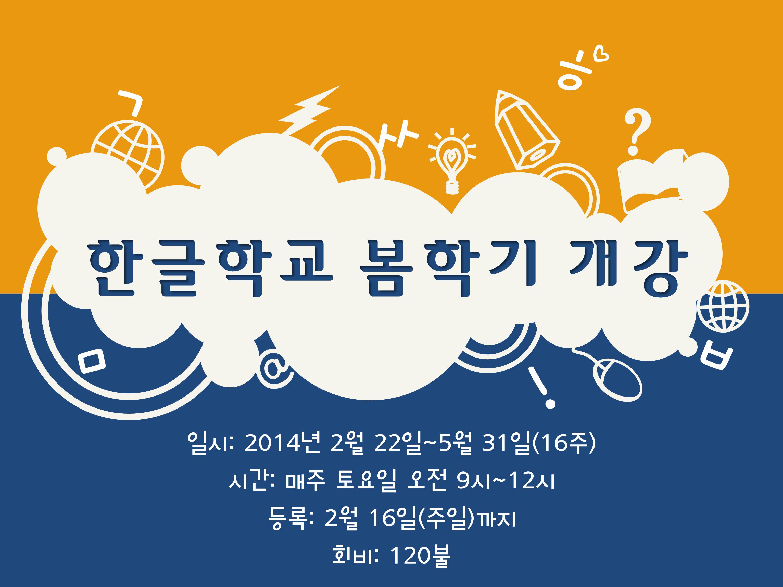 한글학교 봄학기 개강.png
